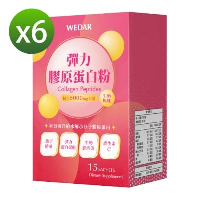 WEDAR 彈力膠原蛋白粉6盒囤貨組 (牛奶風味 15包/盒)