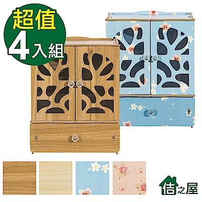 (團購4入組)佶之屋 木質DIY桌面小物收納架/盒