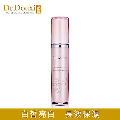 Dr.Douxi朵璽 萃莞媄 植萃淨白亮顏水凝乳 80ml