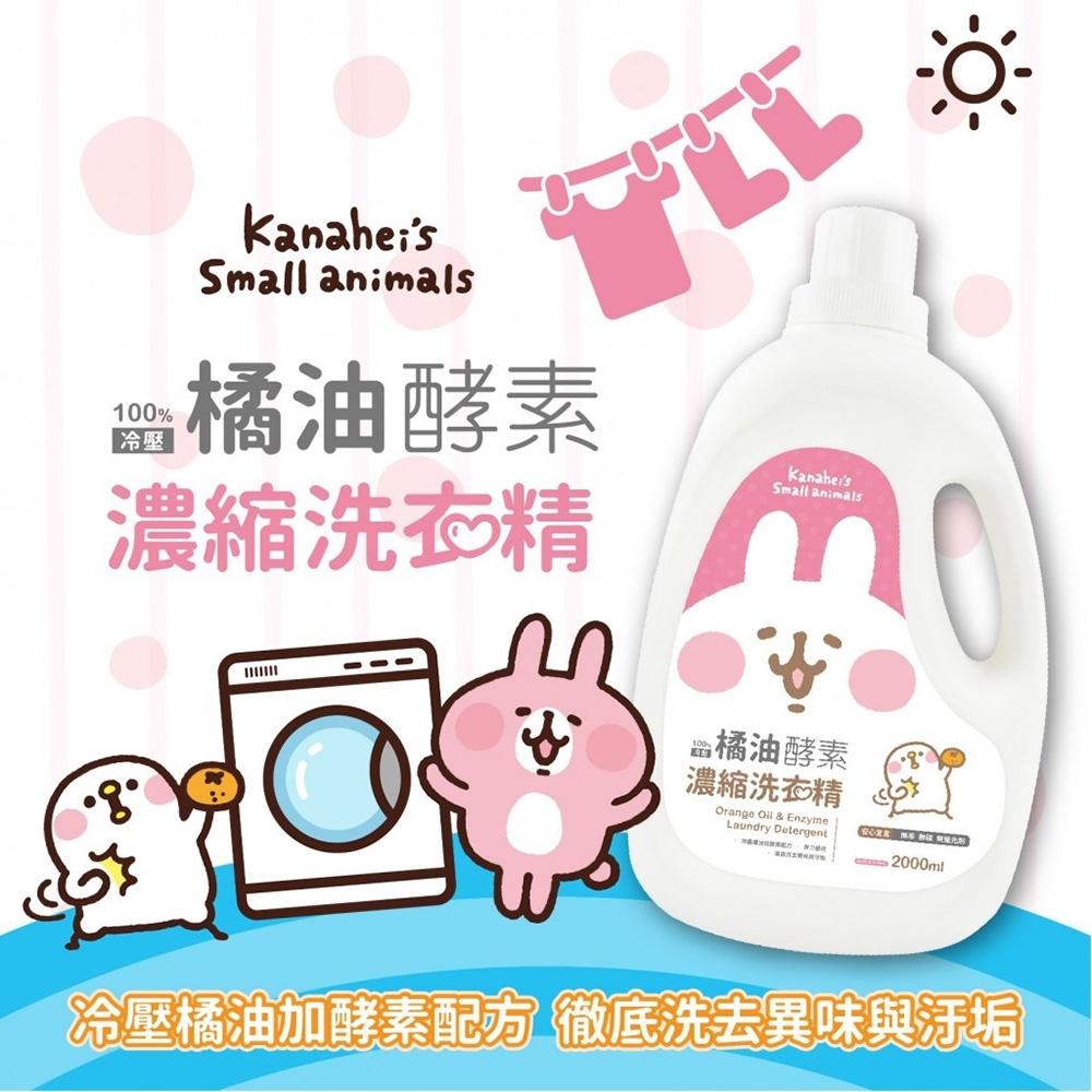 【卡娜赫拉的小動物】橘油酵素洗衣精2000ml/瓶