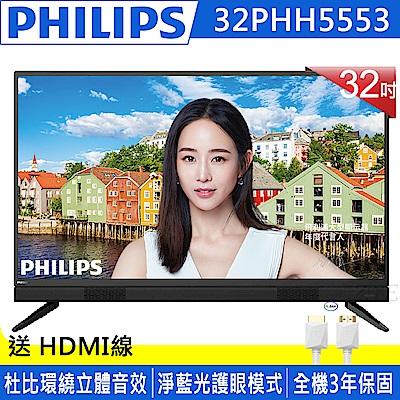 PHILIPS飛利浦 32吋 淨藍光液晶顯示器+視訊盒 32PHH5553