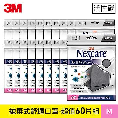 3M 活性碳拋棄式舒適口罩-超值60片組-M 8770