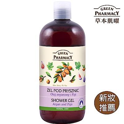 Green Pharmacy 草本肌曜 摩洛哥堅果&無花果草本健康沐浴露 500ml