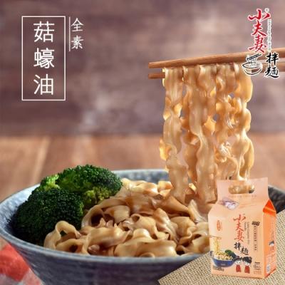 小夫妻拌麵 菇蠔油乾拌麵(103gx4包)(全素)