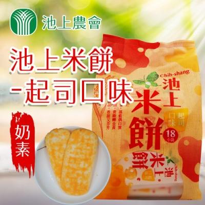 【池上農會】池上米餅-起司口味(105gx20包)x1箱