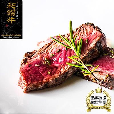 【漢克嚴選-買一送一】美國和牛PRIME雪花嫩肩牛排8片(120g±10%/片共16片)