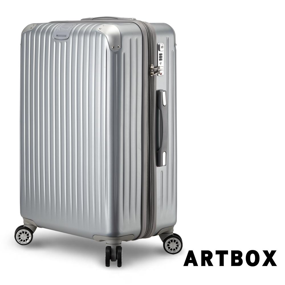 【ARTBOX】旅尚格調 29吋全新凹槽漸消紋霧面行李箱 (銀色)