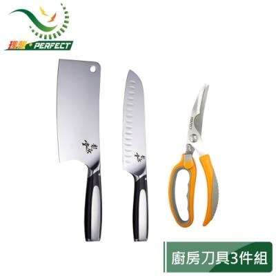 【PERFECT 理想】極緻龍文堂主廚鋼刀+極緻龍文堂料裡鋼刀+極緻多功能雞骨剪刀組