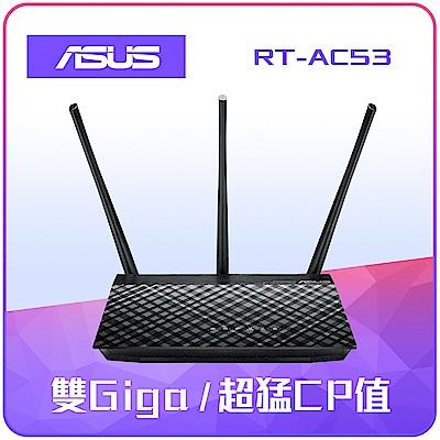 ASUS 華碩 RT-AC53 雙頻AC750 Gigabit 無線分享器