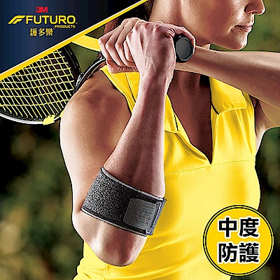 3M FUTURO護多樂 網球/高爾夫球護肘