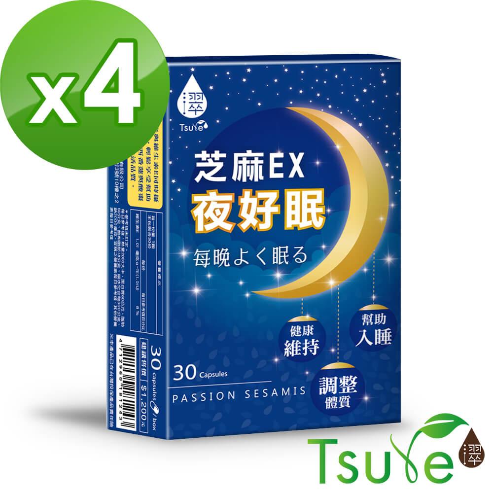 [時時樂限定]日濢Tsuie-芝麻EX夜好眠(30顆-盒)x4