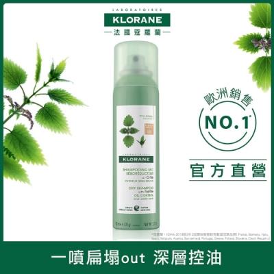 (品牌直營) KLORANE 蔻蘿蘭 控油乾洗髮噴霧150ml