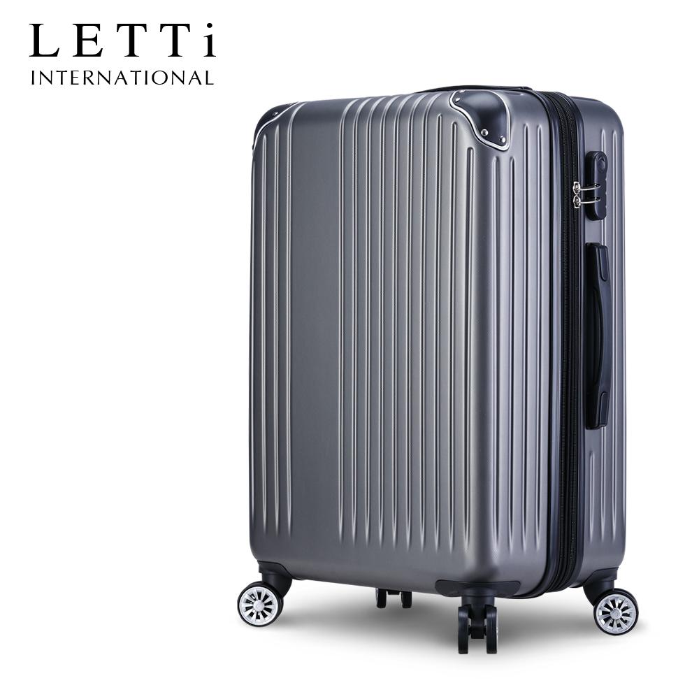 LETTi 星燦光芒  20吋鑽石紋漸消質感拉鍊行李箱(時尚灰)