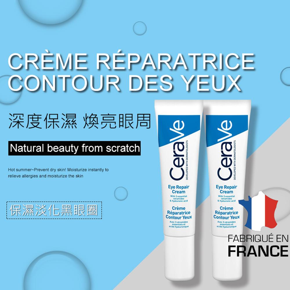 CeraVe 修護保濕眼霜 14ml  法國原裝 2入組