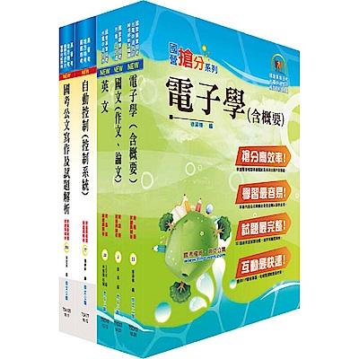 中央印製廠(電機工程員)套書(贈題庫網帳號、雲端課程)
