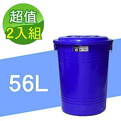 G+居家 垃圾桶萬用桶儲水桶-56L(2入組)