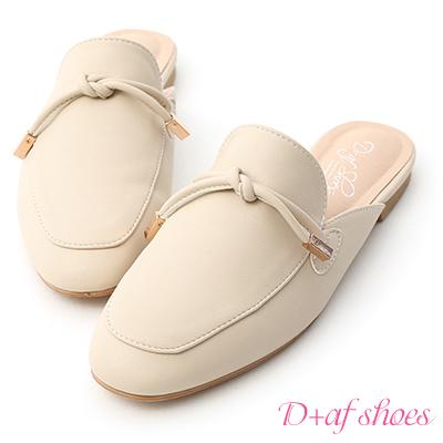D+AF 輕快節奏.小金飾綁結平底穆勒鞋*米