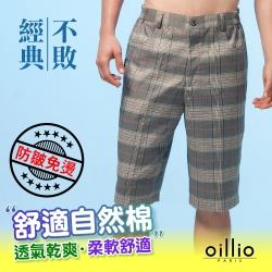 oillio歐洲貴族 吸濕排汗透氣休閒短褲 質地柔順抗皺 精品格紋款式 灰色
