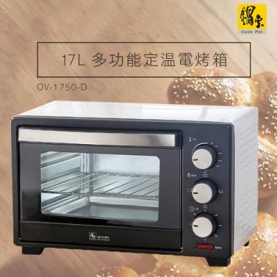 鍋寶17公升多功能電烤箱 OV-1750-D 可烤全雞