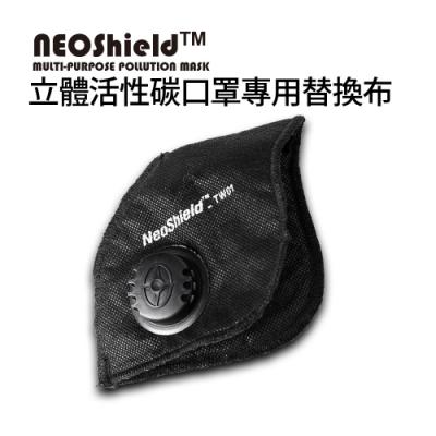 NEOShield 氣閥式立體活性碳口罩(專用活性炭替換布)