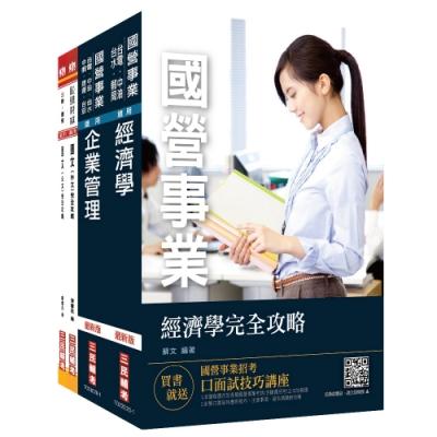 2021臺灣港務公司[員級業務行政]套書(企業管理+經濟學+國文+作文)(S156E20-1)