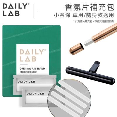 【DAILY LAB】車用香氛小金條/特斯拉款 香片補充包