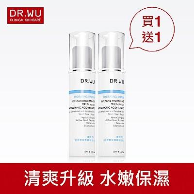 (買一送一)DR.WU玻尿酸保濕精華液(清爽型)15ML