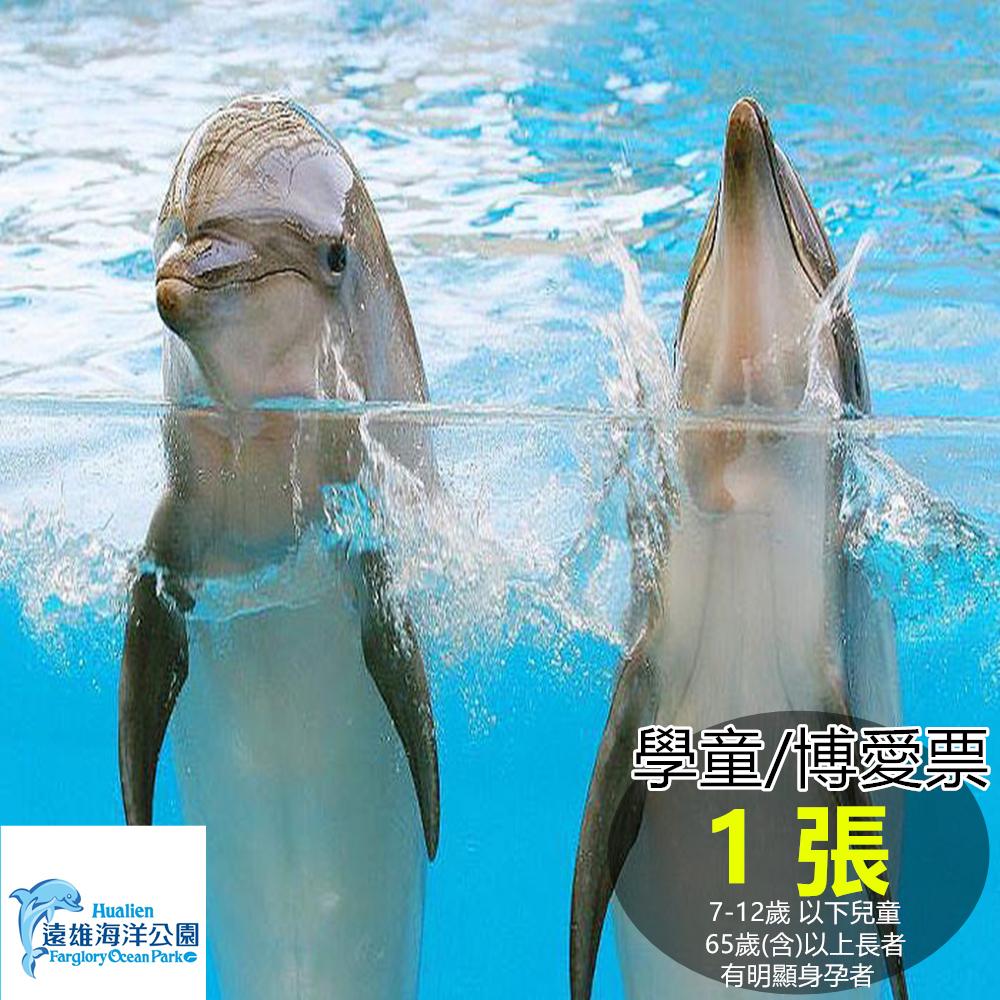 花蓮遠雄海洋公園 學童/博愛票1張