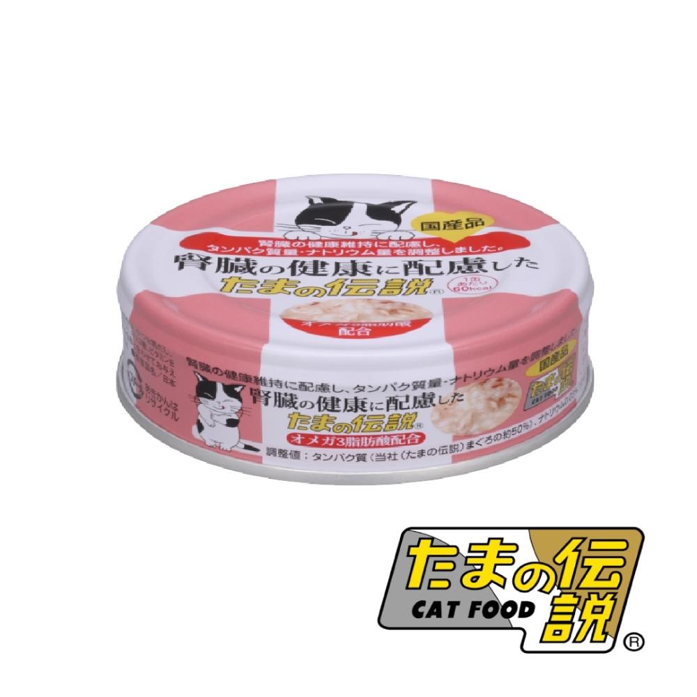 小玉貓罐 低磷配方 24入70g 日本罐 機能保健  低鈉、低蛋白質
