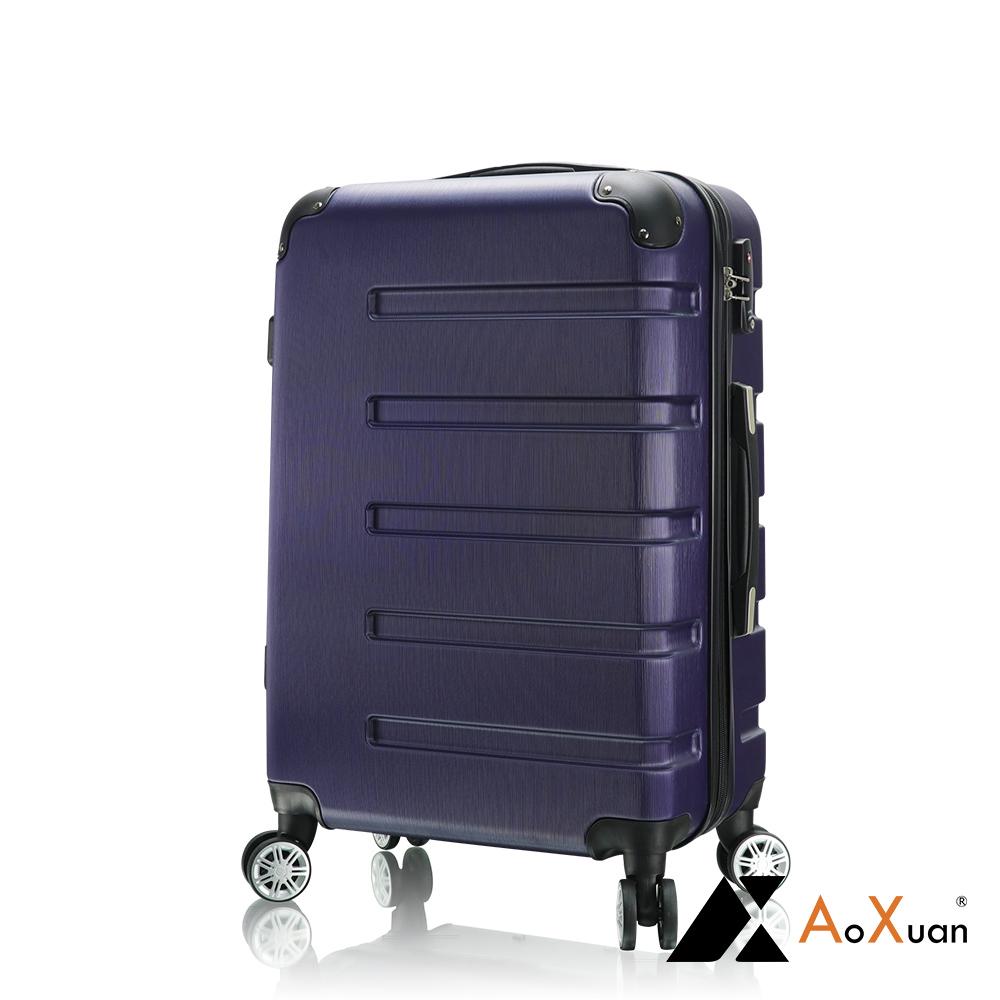 AoXuan 28吋行李箱 ABS硬殼旅行箱 風華再現(紫藍色)