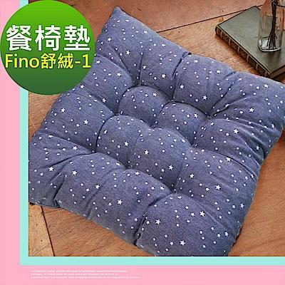 La Veda Fino 舒絨印花餐椅墊-藍天小白星