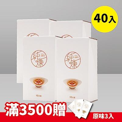 (加贈3包)純煉原味滴雞精 4盒 ( 60mg X 40包)