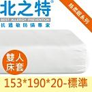 北之特 防蹣寢具 優雅E級II-雙人床套(153x190x20)