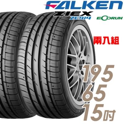 【飛隼】ZIEX ZE914 ECORUN 低油耗環保輪胎_二入組_195/65/15