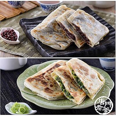 唐門老爹 燒餅煎任選15包(650g/5片/包)