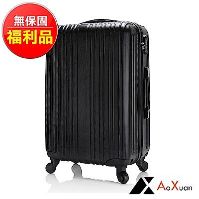福利品 AoXuan 24吋行李箱 ABS耐壓硬殼旅行箱 奇幻霓彩(黑色)
