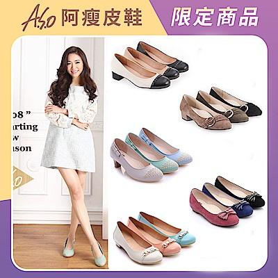A.S.O-甜心舞曲系列-低跟鞋/娃娃鞋/包鞋(三款任選)