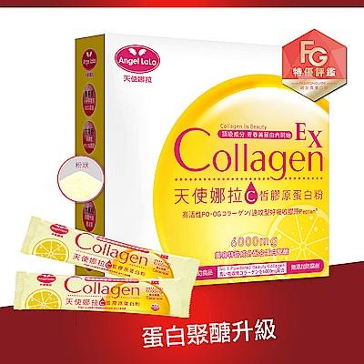 Angel LaLa天使娜拉EX C皙榖胱甘肽膠原粉日本專利蛋白聚醣(15包/盒)