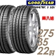 【固特異】F1 ASYM3 SUV 舒適操控輪胎_二入組_275/35/22(F1A3S) product thumbnail 2