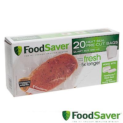 美國FoodSaver-真空袋20入裝(950ml)