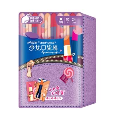 (買一送一)好自在 少女口袋棉/口紅棉 (無香棉柔) 24cmx10片/包