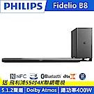 【預購】PHILIPS飛利浦 5.1.2聲道無線藍芽SoundBar Fidelio B8