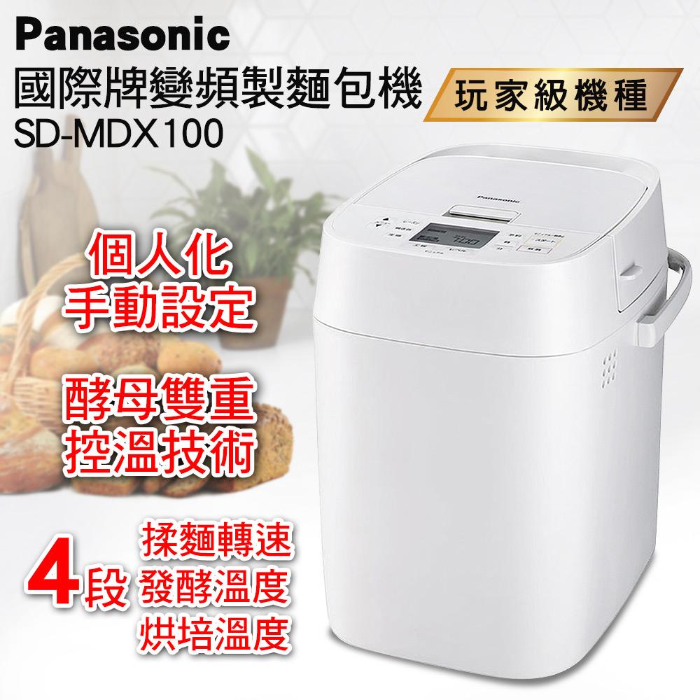 PANASONIC 國際牌全自動/手動製麵包機 SD-MDX100