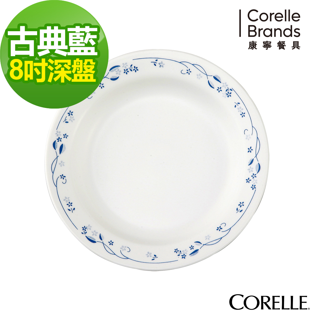 CORELLE康寧 古典藍8吋深盤 @ Y!購物