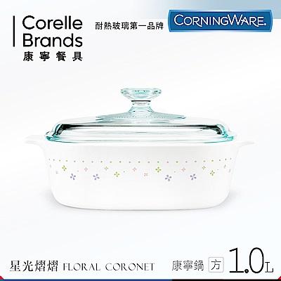 美國康寧 CORNINGWARE 星光熠熠方型康寧鍋1L