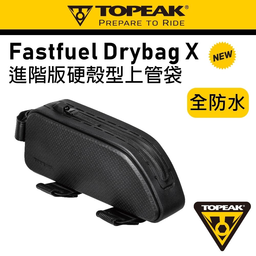 TOPEAK FASTFUEL DRYBAG X 進階版硬殼型上管袋