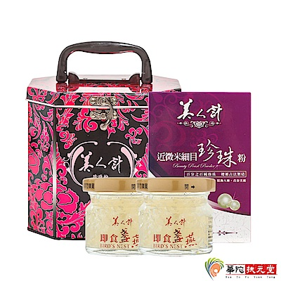 華陀扶元堂 近微米細目珍珠粉150包+即食盞燕2盒(30g/盒)