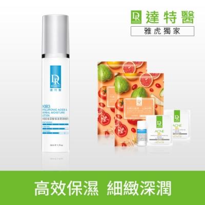 Dr.Hsieh H3B3玻尿酸保濕潤澤精華乳50ml 雅虎獨享組(送保濕抗痘3件組)
