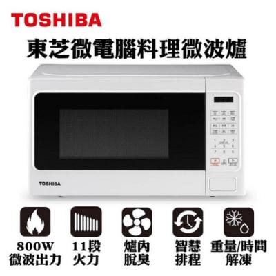 TOSHIBA 東芝 微電腦料理微波爐 ER-SS20(W)TW