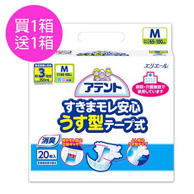 日本大王超透氣防漏紙尿褲(黏貼型)M(20片/包)X4包/箱 送單片包20片/箱